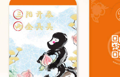 Customised Red Packet Design for the Year of the Monkey