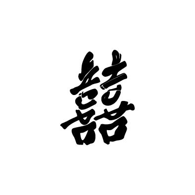 shuang xi logo chinese wedding monogram adrian adeline black