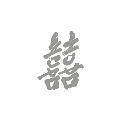 shuang xi logo chinese wedding monogram adrian adeline greyscale