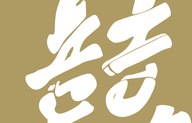 Wedding Logo Design, 囍