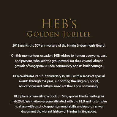 heb 50th anniversary invitation card design inside front